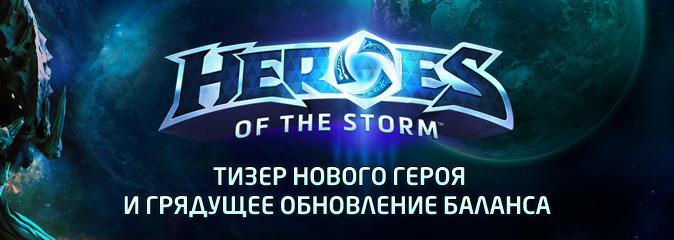 Heroes of the Storm: тизер нового героя и грядущее обновление баланса
