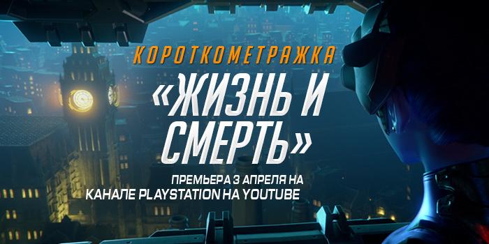 Overwatch: анонс короткометражки «Жизнь и смерть»