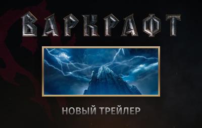 Warcraft-trailer-2-thumb2