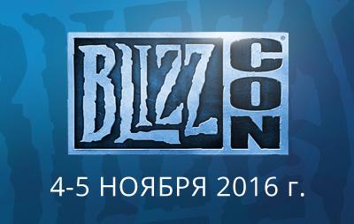 BlizzCon2016_thumb