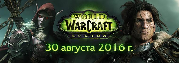 World of Warcraft: дополнение Legion выходит 30 августа