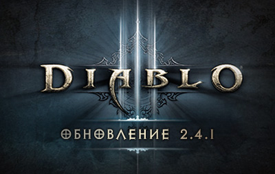 diablo-patch-2.4.1-thumb