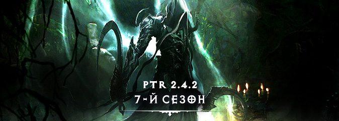 Diablo 3 ptr 242 7s