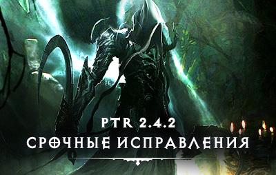 Diablo 3 ptr 242 hotfix thumb