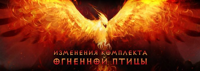 Diablo3_phoenix