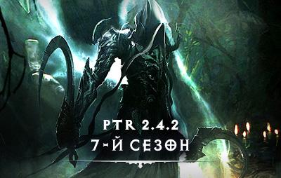 diablo ptr 242 7s thumb