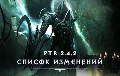 diablo ptr 242 patchnotes thumb