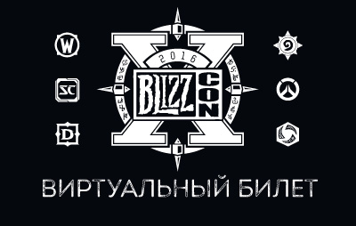 BlizzCon-2016-VirtualTicket--thumb