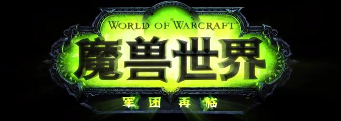 World of Warcraft: трейлер Legion Второе пришествие с ChinaJoy 2016