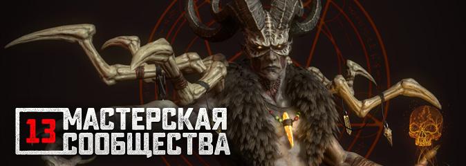 Мастерская сообщества №13: Diablo 3D