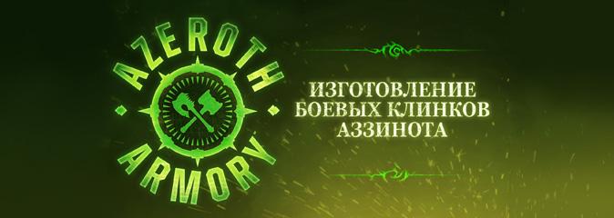 World of Warcraft: Оружейная Азерота — боевые клинки Аззинота