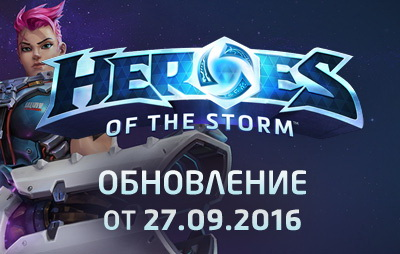 heroes-of-the-storm-update-notes-27-09-16-thumb