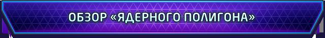 Heroes of the Storm: обзор «Ядерного полигона»