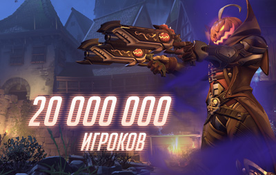 overwatch-20-million-players-thumb