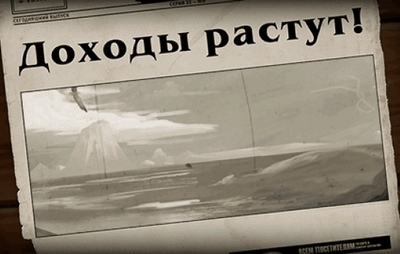 the-gadgetzan-gazette-ru2_thumb