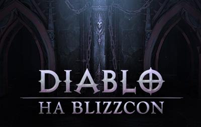 diablo-blizzcon-2016-thumb2