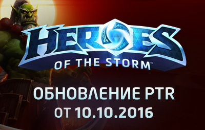 heroes-of-the-storm-ptr-update-notes-10-10-16-2-thumb