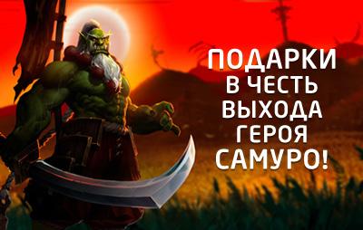 heroes-of-the-storm-samurorevealgiveaway-thumb