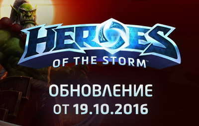 heroes-of-the-storm-update-notes-19-10-16-thumb