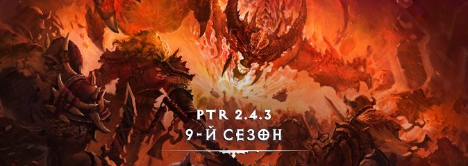 diablo-3-ptr-243-9season