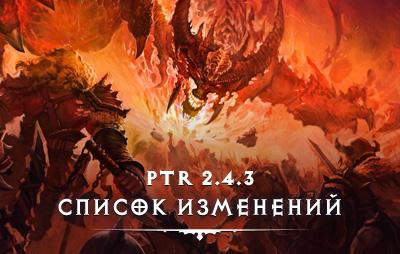 diablo-3-ptr-243-patchnotes-thumb