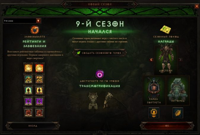 diablo3_season9_ptr