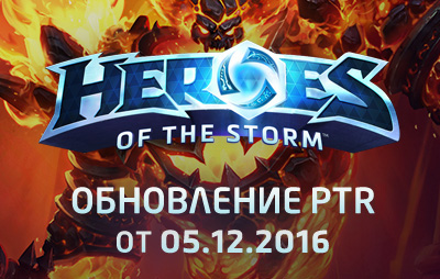 heroes-of-the-storm-ptr-update-notes-05-12-16-thumb