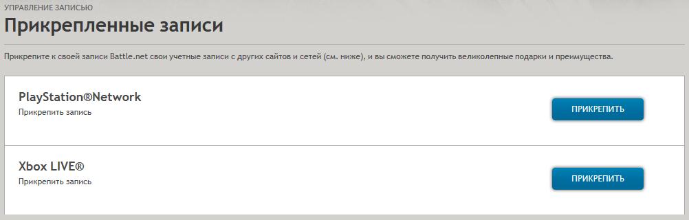 bnet_psn