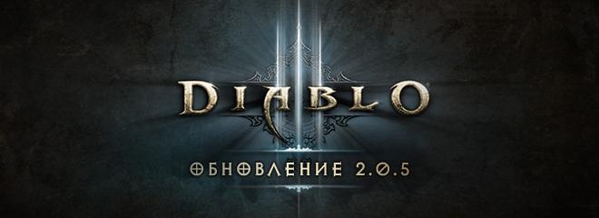 Diablo III: обновление 2.0.5 - список изменений