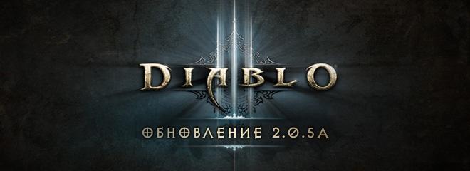 Diablo III: обновление 2.0.5a