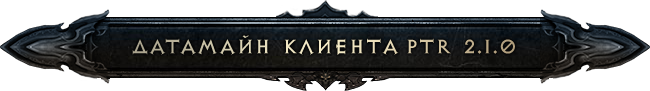 Diablo III PTR 2.1.0: датамайн