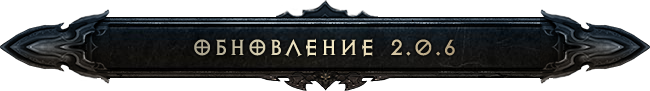 Diablo III: список изменений 2.0.6