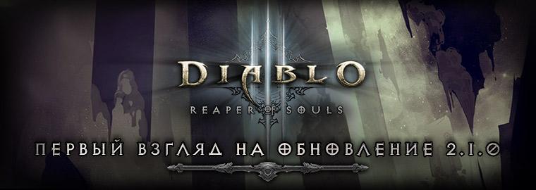 Diablo III: Первый обзор обновления 2.1.0