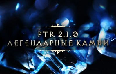 Diablo_III_Legendary_Gems