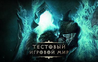 Diablo_III_PTR_400x250