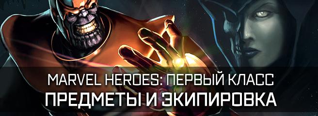 Marvel Heroes: Первый класс. Предметы и экипировка