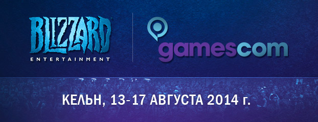 Blizzard Entertainment на gamescom 2014