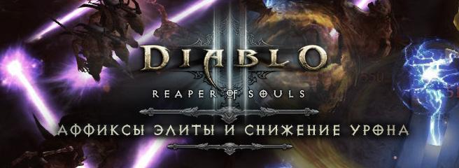 Diablo III: аффиксы элиты и снижение урона