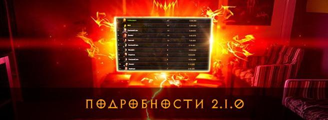 Diablo III: обновление 2.1.0 — первые подробности