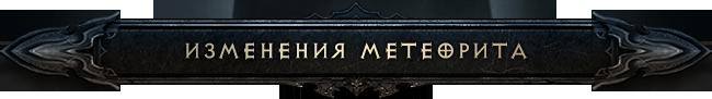 Diablo III: грядущие изменения