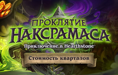 Hearthstone_Nax2