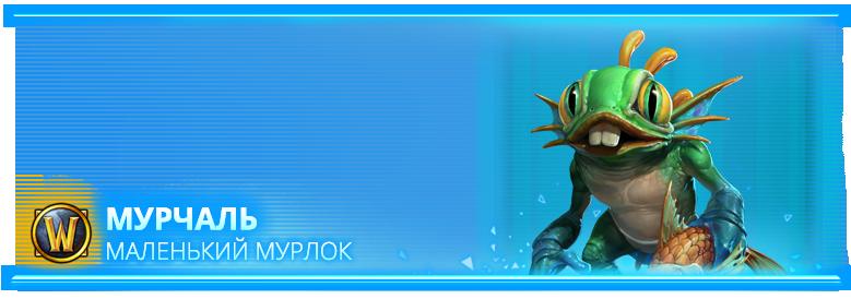 Heroes of the Storm: разработчики о изменениях Мурчаля