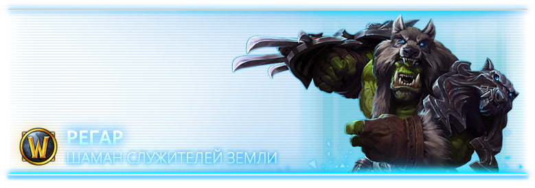 Heroes of the Storm: неделя Регара