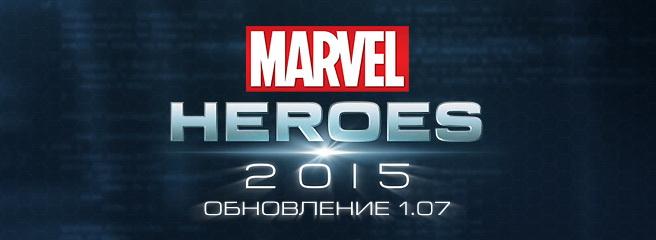 Marvel Heroes: вышло обновление 1.07