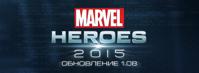 Marvel Heroes: вышло обновление 1.08