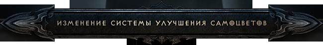 Diablo III: изменение системы улучшения самоцветов