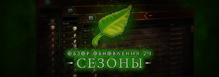 Diablo III: обзор обновления 2.1 - сезоны