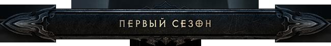 Diablo III: первый сезон будет длиться 2-3 месяца