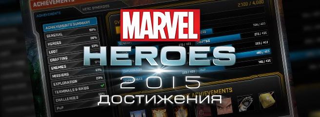Marvel Heroes: первый взгляд на достижения