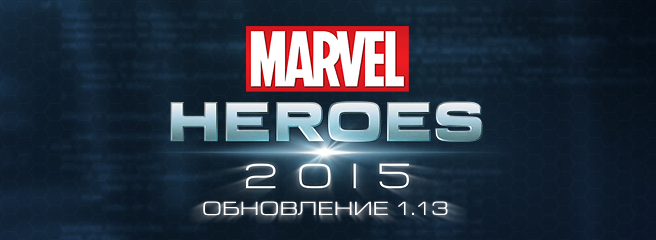 Marvel Heroes: вышло обновление 1.13